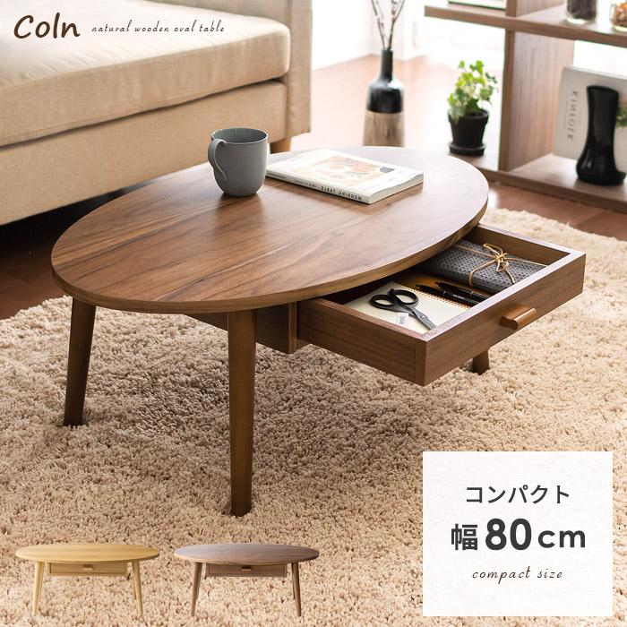 テーブル 北欧 カフェテーブル coln 〔コルン〕 ブラウン ナチュラル