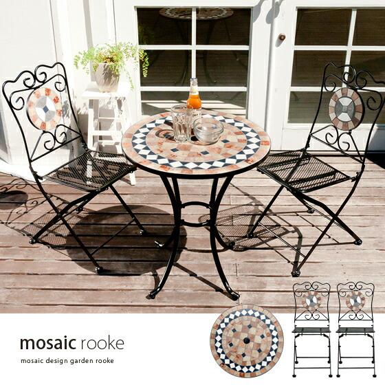 ガーデンテーブルセット カフェ mosaic rooke table 3点セット〔モザイクルークテーブル3点セット〕