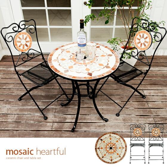 ガーデンテーブルセット カフェ mosaic heartful table 3点セット〔モザイクハートフルテーブル3点セット〕