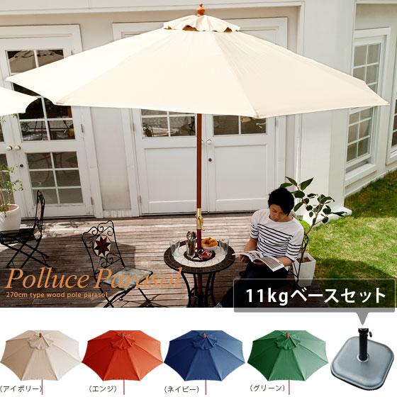 パラソル270cmPolluceParaso270cm2点セットポルチェパラソル2点セットパラソル・土台11kgセット販売