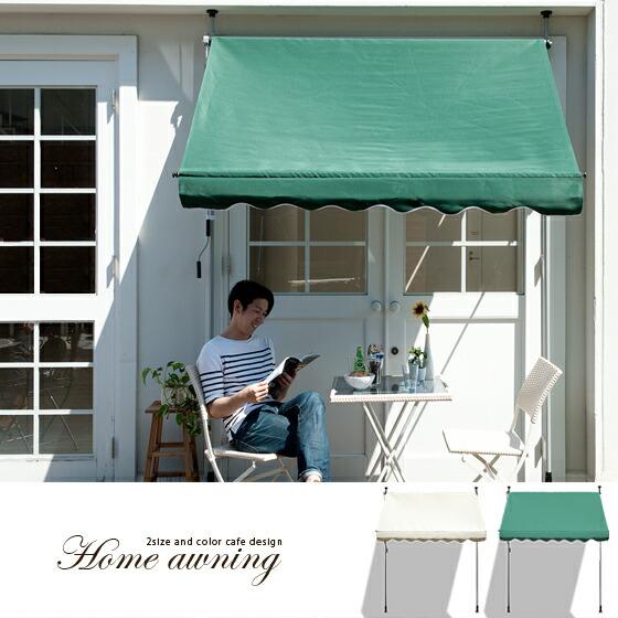 オニング突っ立て型Homeawningホムオニング190cmタイプ日よけオプンカフェ