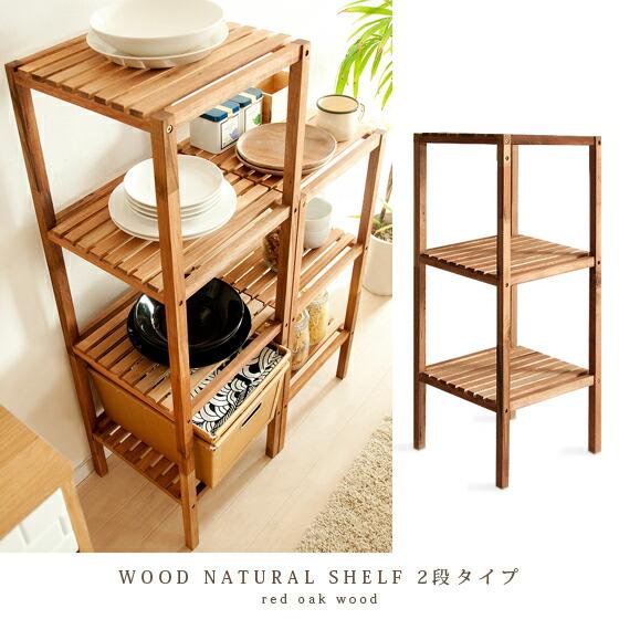 収納ラック 北欧、収納家具 WOOD NATURAL SHELF〔ウッドナチュラルシェルフ〕2段タイプ 天然木