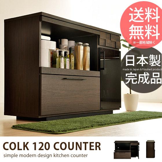 モダン、食器棚 木製、食器棚 キッチンカウンター COLK 120 COUNTER 〔コルク120カウンター〕 【完成品】【日本製】