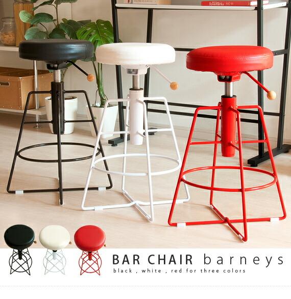 柜台椅酒吧凳子板凳柜台凳酒吧椅巴尼斯 [百货] 提升简单现代白色黑色