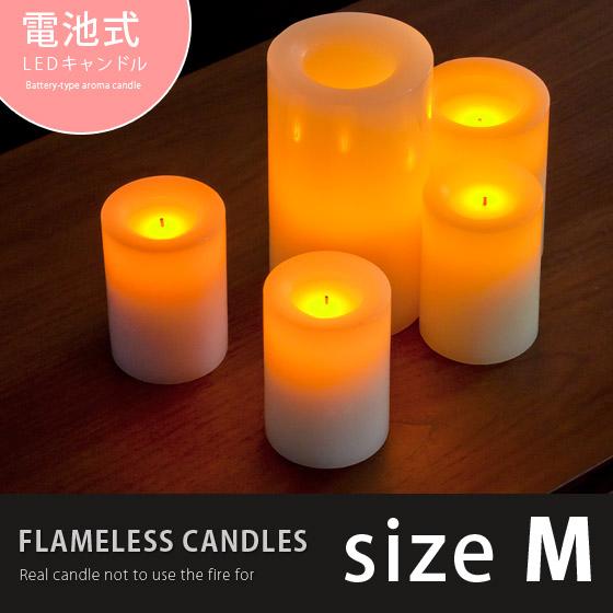 電池式本格アロマキャンドル FLAMELESS CANDLES M〔フレームレスキャンドル M〕