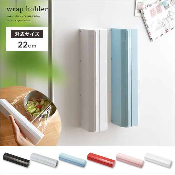 ラップホルダー、キッチン用品ideacowrapholder22〔22cm用〕
