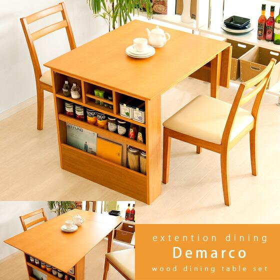 ダイニングテーブル 伸縮 エクステンションダイニングテーブル3点セット Demarco〔デマルコ〕