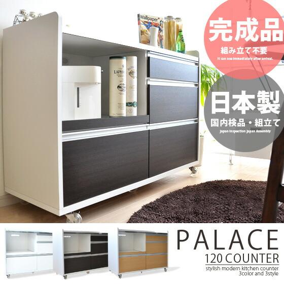キッチンカウンター 食器棚 キッチンカウンター PALACE 120COUNTER〔パレス120カウンター〕 ホワイト ブラウン ナチュラル