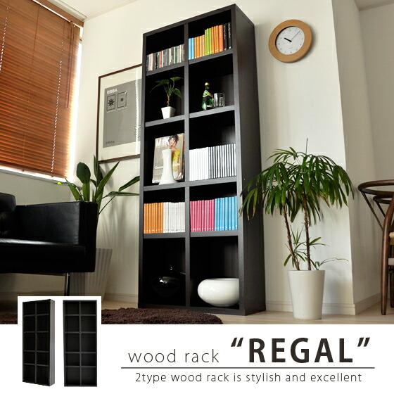本棚 書棚 ウッドラック REGAL〔レガール〕 ブラウン