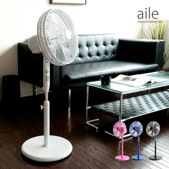 ファン、扇風機 メタルリビングファン aile〔エール〕 ホワイト、ブラック、ピンク、ブルー