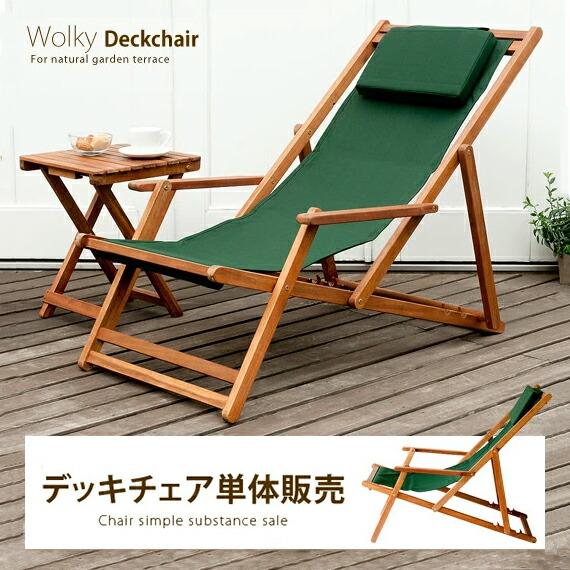 デッキチェア折りたたみガデンアウトドアバルコニテラス庭椅子チェア天然木WolkyDeckchairウォルキデッキチェアデッキチェア単体販売となっております。