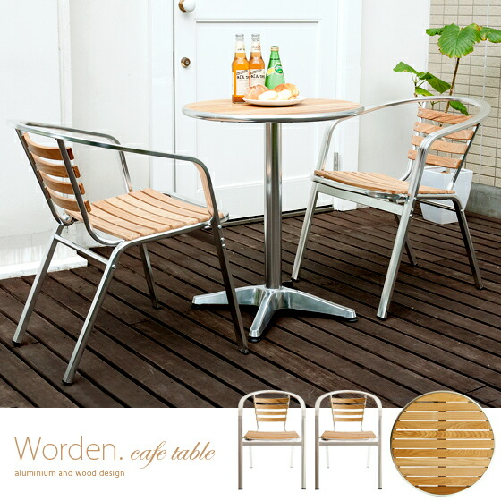 ウッドとアルミが美しいガーデンテーブルセット Worden cafe table 3点セット(ワーデンカフェテーブル3点セット