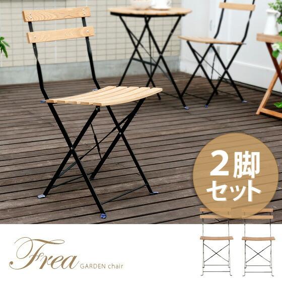カフェチェアガデンFreagardentableフレアガデンテブルチェア2脚セット販売となっております。