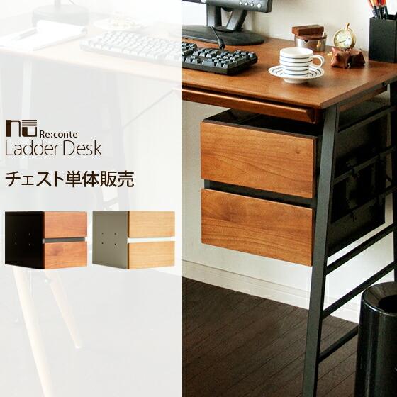 パソコンデスク デスク 書斎机 机 NU Ladder Desk〔ラダーデスク〕 チェスト単体販売 ブラウン ブラック ホワイト ナチュラル ※デスク・チェアは付いておりません