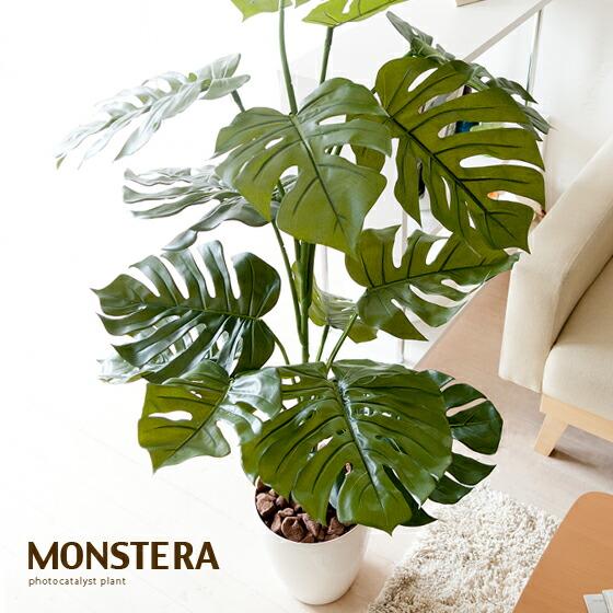 光触媒人工観葉植物モンステラ120cmグリン