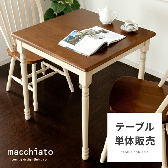 ダイニングテーブル 北欧 74cm幅ダイニングテーブル単体販売