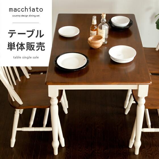 ダイニングテーブル 北欧 113cm幅ダイニングテーブル単体販売