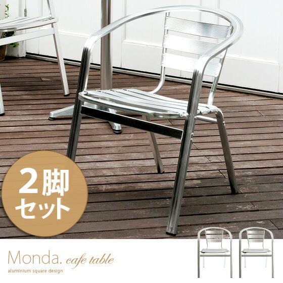 アルミガデンチェアカフェMondacafetableモンダカフェテブルチェア2脚セット販売となっております。