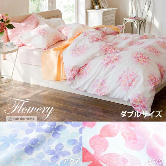 Flowery〔フロゥリー〕掛け布団カバー ダブルサイズ アクア ピンク掛け布団カバーのみの販売です。