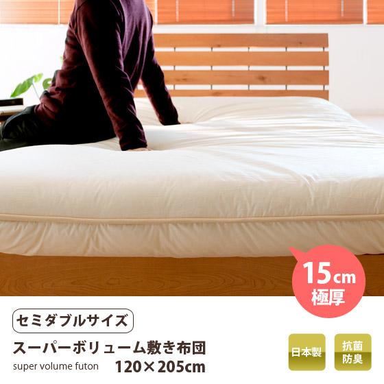 敷き布団 セミダブル 日本製スーパーボリューム布団 セミダブルサイズ