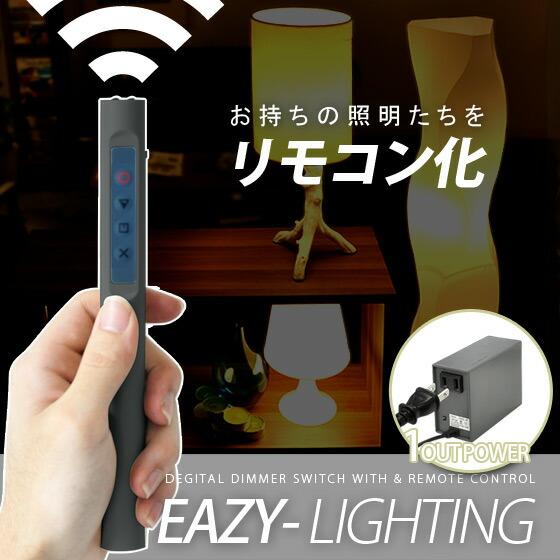 イージーライティング床置き照明専用1つ口タイプ