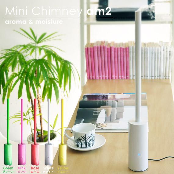 加湿器 Mini Chimney am2 〔ミニチムニーam2〕 ホワイト ピンク グリーン ローズ イエロー