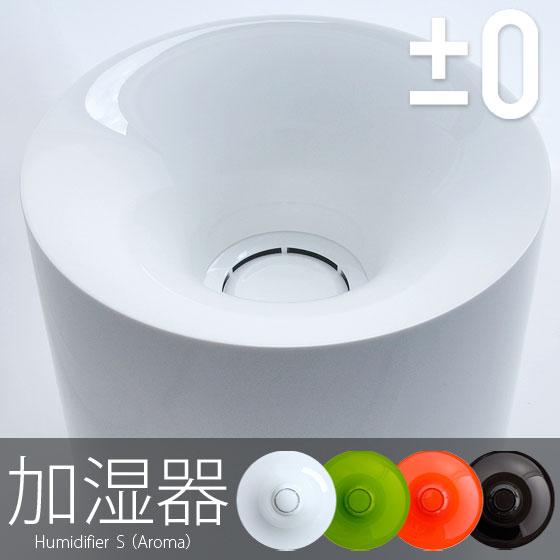 プラスマイナスゼロ 加湿器 S (アロマ) ホワイト ブラウン グリーン オレンジ