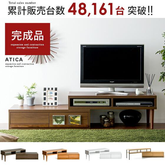 テレビ台 コーナー テレビ台 ATICA 〔アティカ〕