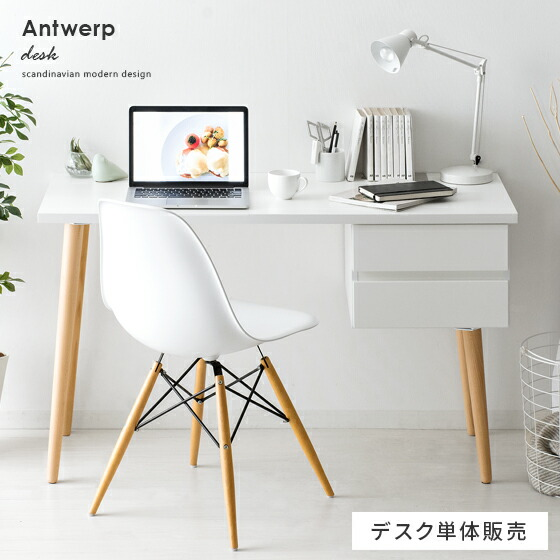北欧デザインデスク Antwerp 〔アントワープ〕 ホワイト×ナチュラル ※チェアは付いておりません。