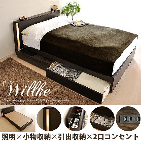 ローベッド Willke〔ウィルク〕 【シングル】 マットレス付きセット ダークブラウン