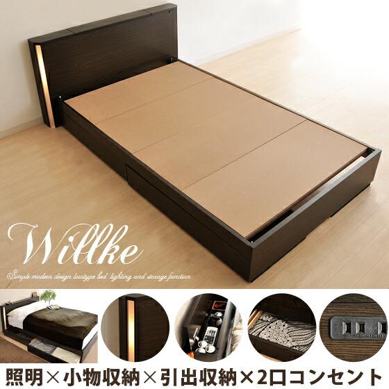 ローベッド Willke〔ウィルク〕 【シングル】 マットレスなし ダークブラウン
