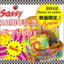 Advantageous gift set of the gift BOX ★ amount-limited of the 10th anniversary of Sassy, the sash