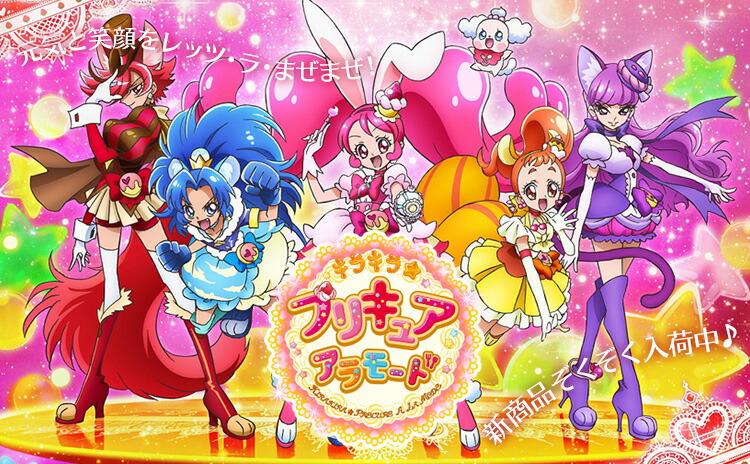 キラキラ☆プリキュアアラモードの画像 p1_20