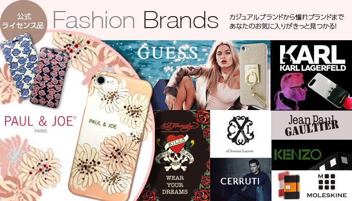 ファッションライセンス商品一覧