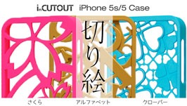 iPhone5s/5c/5���������ɥ쥹���å� in CUT OUT iPhone5������ �ڤ골