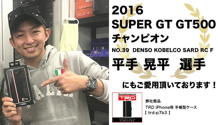 平手晃平選手 with TRD iPhone用手帳型ケース
