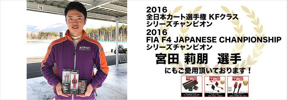 20170201宮田莉朋 選手にご紹介頂いたTRD関連アイテム