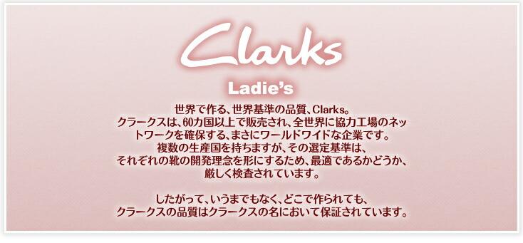 Clarks Ladies ���顼���� ��ǥ�����