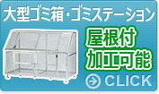 大型ゴミ箱・ゴミステーション 屋根付加工可能