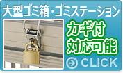 大型ゴミ箱・ゴミステーション カギ付対応可能