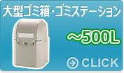大型ゴミ箱・ゴミステーション ~500L