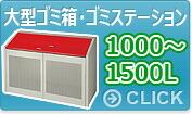 大型ゴミ箱・ゴミステーション 1000~1500L