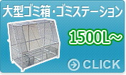 大型ゴミ箱・ゴミステーション 1500L~