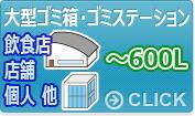 大型ゴミ箱・ゴミステーション 飲食店・店舗・個人 他 ~600L