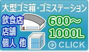 大型ゴミ箱・ゴミステーション 飲食店・店舗・個人 他 600~1000L