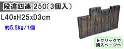 ガーデンスリーパー段違四連250(3個入)