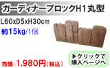 がーディナーブロックH1丸型