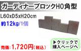 がーディナーブロックH0角型