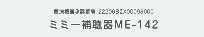 ミミー補聴器ME-142