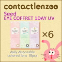 Eyecoffret_06